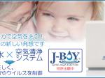 J-BOYジェイボーイ